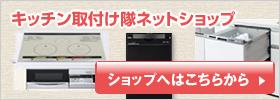 お得なキッチン機器販売 キッチン取付け隊ショップ