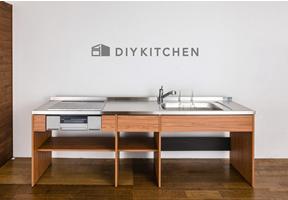 DIYキッチンの新登場のイメージ