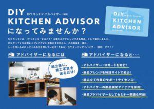 DIYキッチンアドバイザー資格